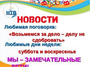 НТВ телекомпания Новости Любимая поговорка: «Возьмемся за дело – делу не сдоб