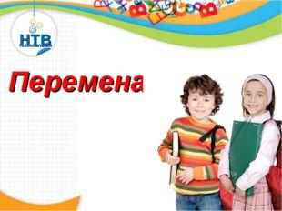 НТВ телекомпания Перемена!