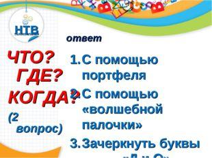 НТВ телекомпания ЧТО? ГДЕ? КОГДА? (2 вопрос) С помощью портфеля С помощью «во