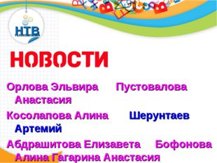НТВ телекомпания Новости Орлова Эльвира Пустовалова Анастасия Косолапова Алин