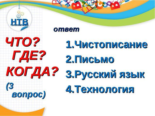 НТВ телекомпания ЧТО? ГДЕ? КОГДА? (3 вопрос) Чистописание Письмо Русский язык...