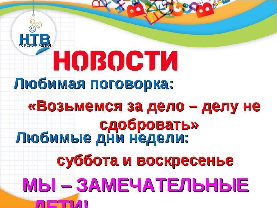 НТВ телекомпания Новости Любимая поговорка: «Возьмемся за дело – делу не сдоб...