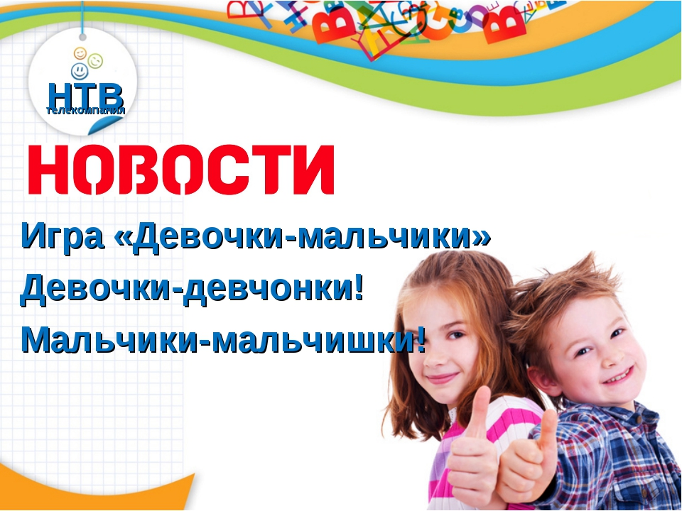 НТВ телекомпания Новости Игра «Девочки-мальчики» Девочки-девчонки! Мальчики-м...