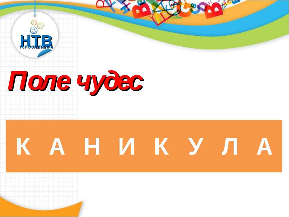 НТВ телекомпания Поле чудес КАНИКУЛА