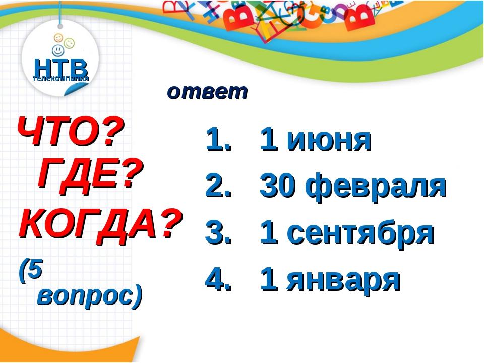 НТВ телекомпания ЧТО? ГДЕ? КОГДА? (5 вопрос) 1 июня 30 февраля 1 сентября 1 я...