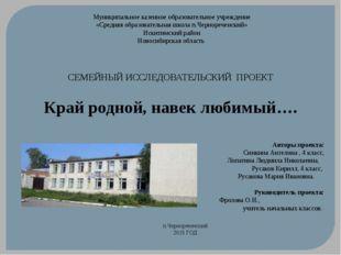 Муниципальное казенное образовательное учреждение «Средняя образовательная шк