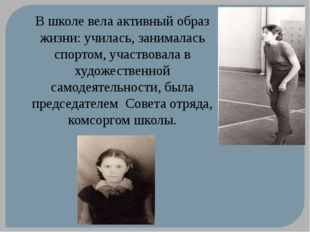 В школе вела активный образ жизни: училась, занималась спортом, участвовала в