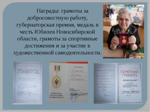 Награды: грамоты за добросовестную работу, губернаторская премия, медаль в ч