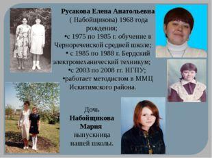 Русакова Елена Анатольевна ( Набойщикова) 1968 года рождения; с 1975 по 1985