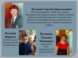 Русаков Сергей Анатольевич 1973 года рождения; в 1990 году окончил Черноречен