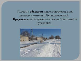 Поэтому объектом нашего исследования являются жители п.Чернореченский Предмет