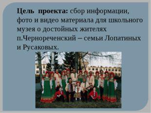 Цель проекта: сбор информации, фото и видео материала для школьного музея о д