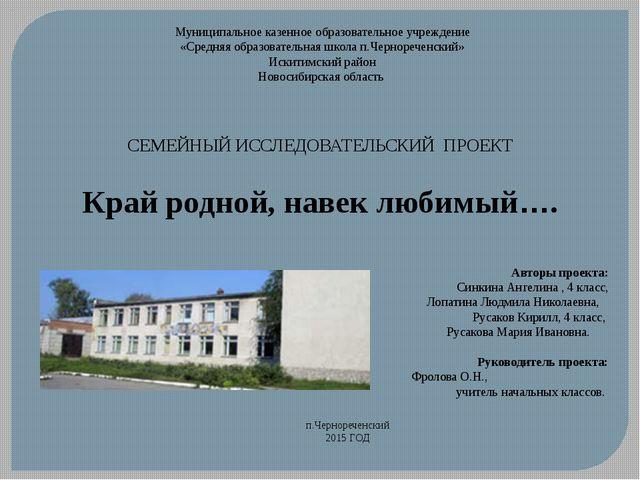 Муниципальное казенное образовательное учреждение «Средняя образовательная шк...