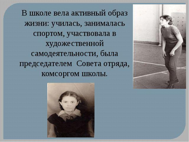 В школе вела активный образ жизни: училась, занималась спортом, участвовала в...
