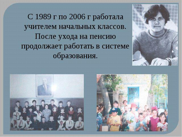 С 1989 г по 2006 г работала учителем начальных классов. После ухода на пенсию...