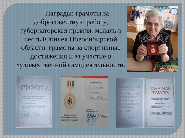 Награды: грамоты за добросовестную работу, губернаторская премия, медаль в ч...