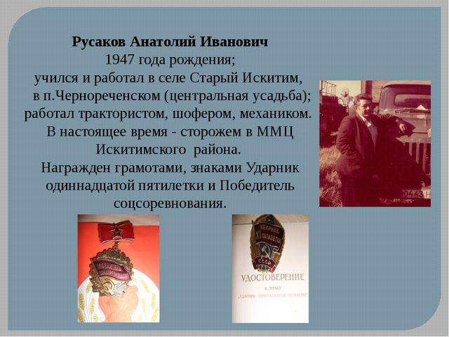 Русаков Анатолий Иванович 1947 года рождения; учился и работал в селе Старый...