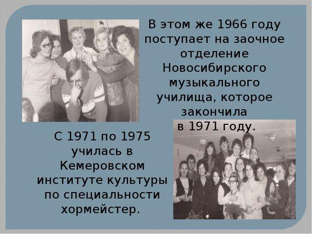 В этом же 1966 году поступает на заочное отделение Новосибирского музыкальног...