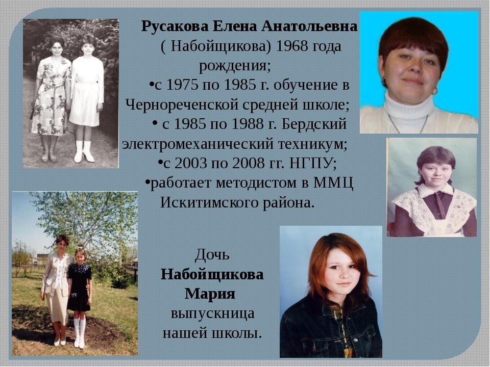 Русакова Елена Анатольевна ( Набойщикова) 1968 года рождения; с 1975 по 1985...
