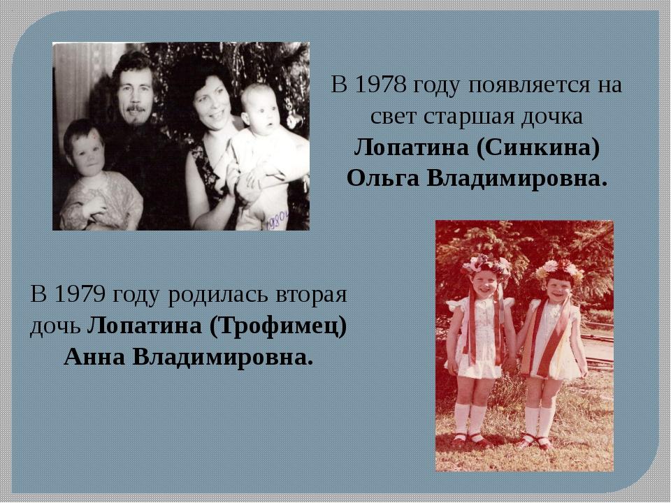 В 1978 году появляется на свет старшая дочка Лопатина (Синкина) Ольга Владими...