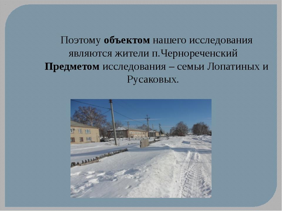 Поэтому объектом нашего исследования являются жители п.Чернореченский Предмет...