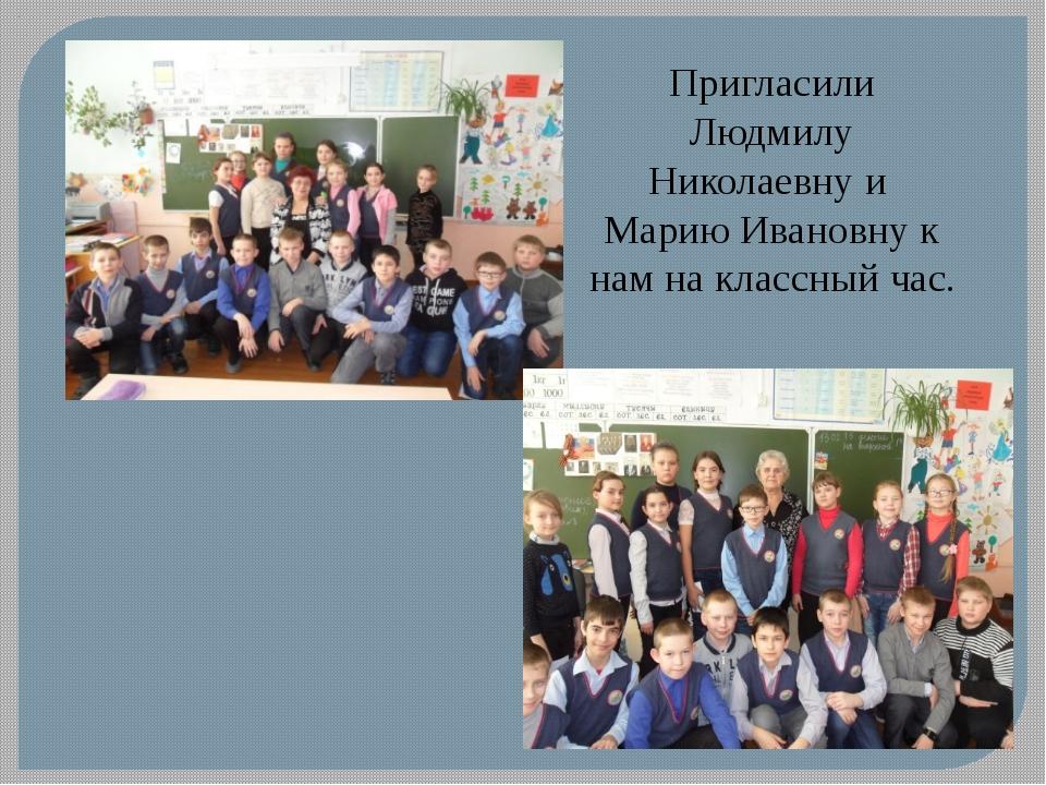 Пригласили Людмилу Николаевну и Марию Ивановну к нам на классный час.