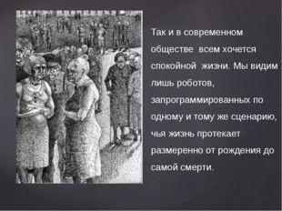 Так и в современном обществе всем хочется спокойной жизни. Мы видим лишь роб