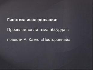 Гипотеза исследования: Проявляется ли тема абсурда в повести А. Камю «Постор