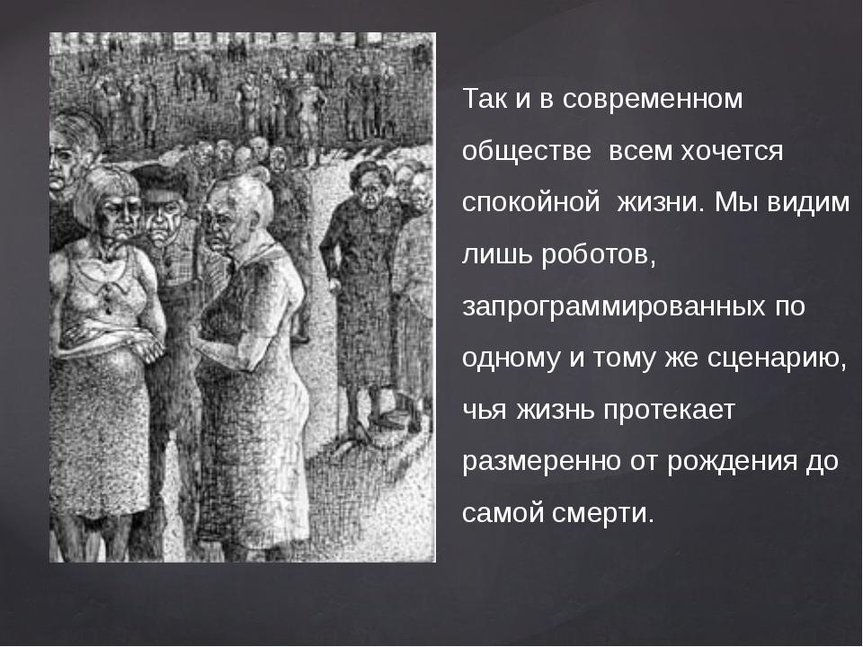 Так и в современном обществе всем хочется спокойной жизни. Мы видим лишь роб...