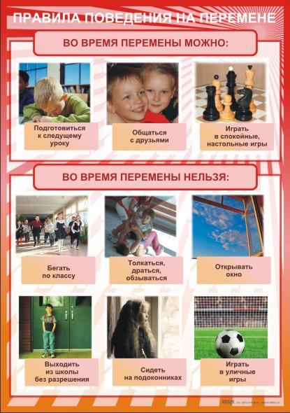 http://4149661.ru/images/novinki/shkola/pravila_povedeniya/pravila_povedeniya_na_peremene.jpg