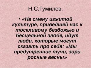 Н.С.Гумилев: «На смену изжитой культуре, приведшей нас к тоскливому безбожью