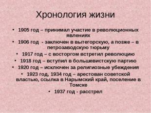 Хронология жизни 1905 год – принимал участие в революционных явлениях 1906 го