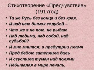 Стихотворение «Предчувствие» (1917год) Та же Русь без конца и без края, И над