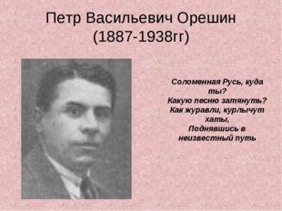 Петр Васильевич Орешин (1887-1938гг) Соломенная Русь, куда ты? Какую песню за