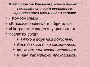В отличие от Клычкова, много пишет и печатается после революции, приветствуя