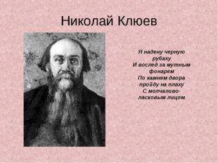 Николай Клюев Я надену черную рубаху И вослед за мутным фонарем По камням дво