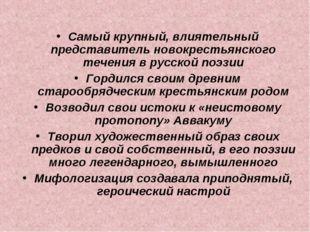Самый крупный, влиятельный представитель новокрестьянского течения в русской
