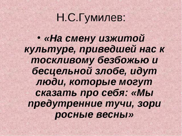 Н.С.Гумилев: «На смену изжитой культуре, приведшей нас к тоскливому безбожью...