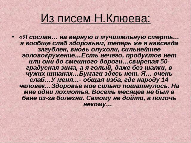Из писем Н.Клюева: «Я сослан… на верную и мучительную смерть…я вообще слаб зд...