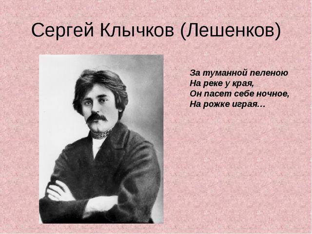 Сергей Клычков (Лешенков) За туманной пеленою На реке у края, Он пасет себе н...