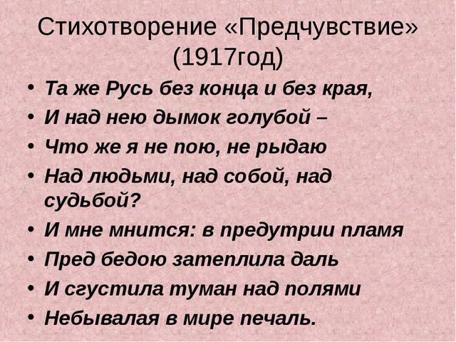 Стихотворение «Предчувствие» (1917год) Та же Русь без конца и без края, И над...