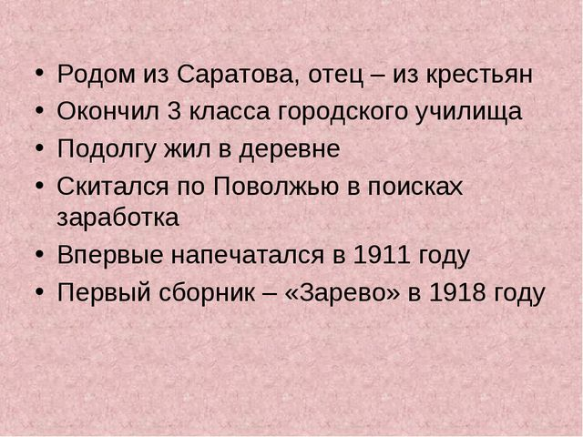 Родом из Саратова, отец – из крестьян Окончил 3 класса городского училища Под...
