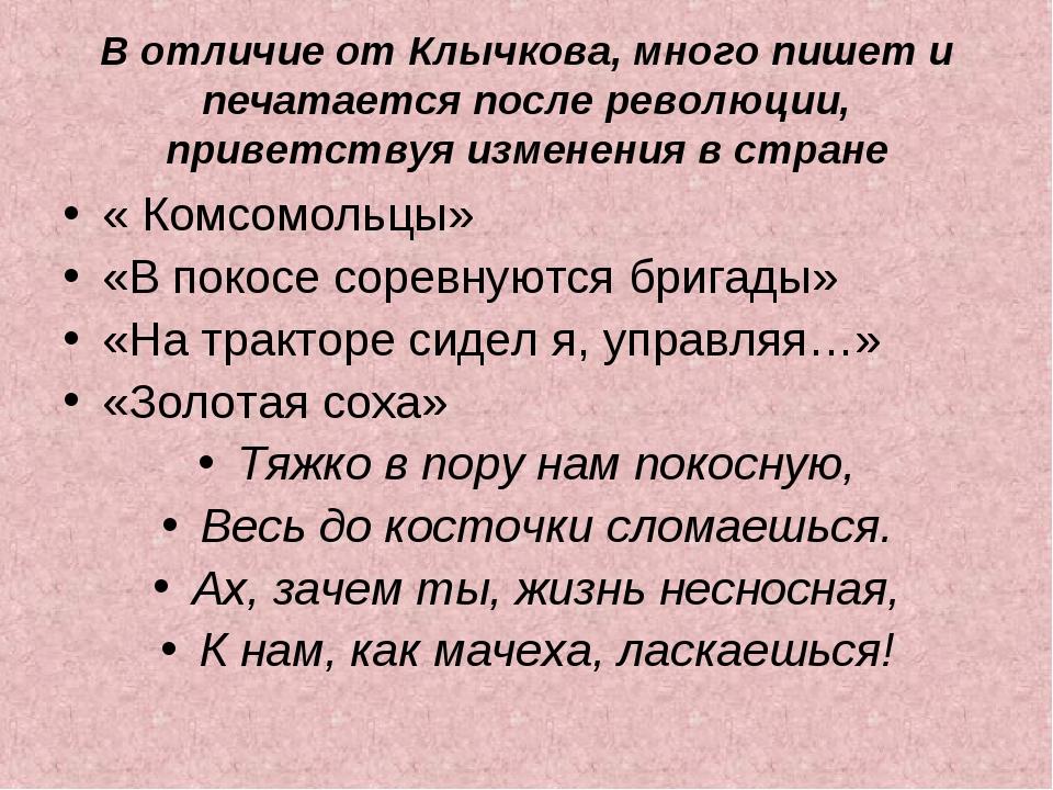 В отличие от Клычкова, много пишет и печатается после революции, приветствуя...