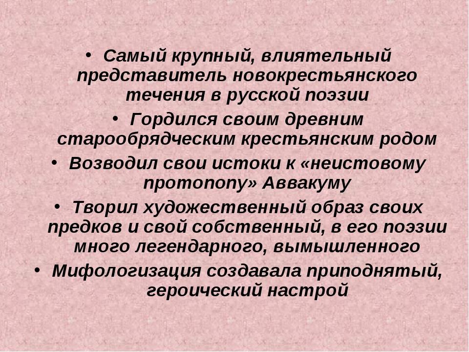 Самый крупный, влиятельный представитель новокрестьянского течения в русской...