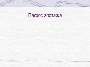 Пафос эпотажа