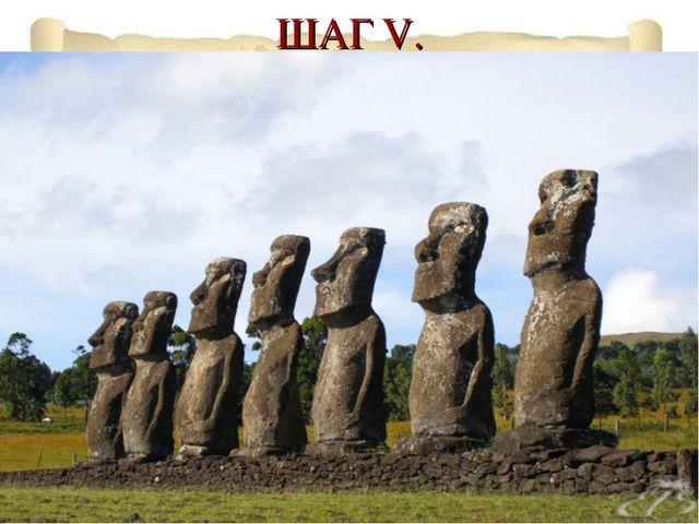 ШАГ V. Следующий наш привал оказался в очень странном месте: «Перед нами стен...