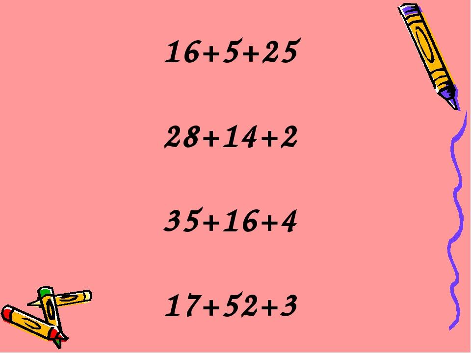 16+5+25 28+14+2 35+16+4 17+52+3