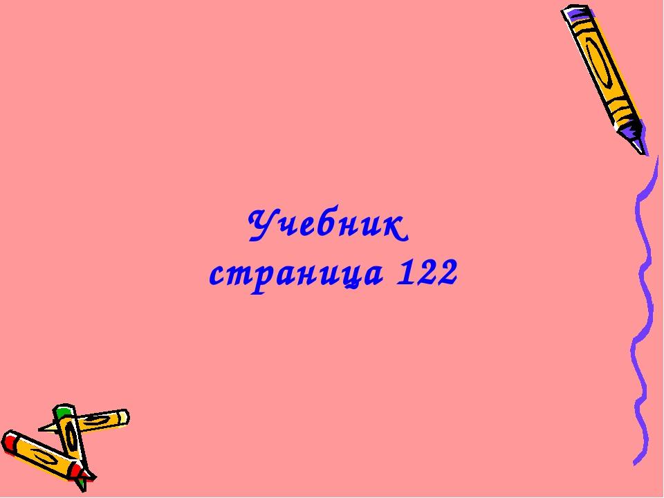 Учебник страница 122