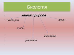 Биология живая природа Бактерии люди грибы животные растения