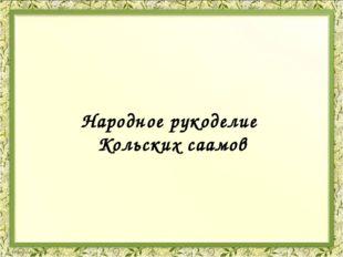 Народное рукоделие Кольских саамов